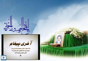 امام خمینی(رح) کا الہی، سیاسی وصیت نامہ / 9