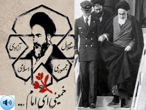 خمینی اے امام، خمینی اے امام