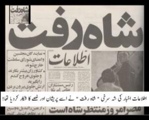 """""""شاہ رفت"""" امام خمینی کی فاتحانہ آمد"""