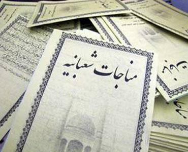 مناجات شعبانیہ کی عظمت اوراس کےمقام کے بارے میں امام خمینی کے بیانات سےاقتباس