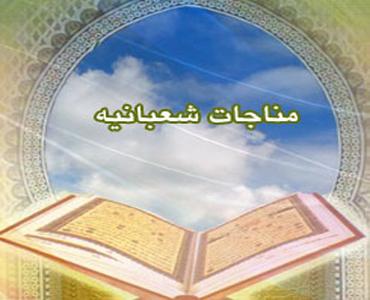 مناجات شعبانیہ پڑھنے پر تاکید