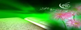 ماہ مبارک رمضان بخشش و مغفرت اور رحمت الہی کا مہینہ
