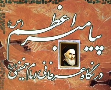 رسول خاتم محمد مصطفی(ص) امام خمینی(رح) کے کلام میں
