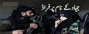 جہاد النکاح کا کیا حکم ہے؟