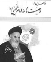 امام خمینی(رح) نے اپنے سیاسی الہی وصیت نامے کا آغاز حدیث ثقلین سے کیوں کیا؟