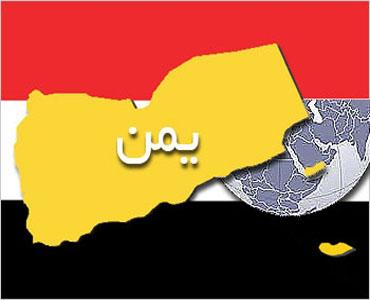 یمن میں انقلاب کی بنیاد امام خمینی(ه) کی فکر سے اخذ شدہ ہے