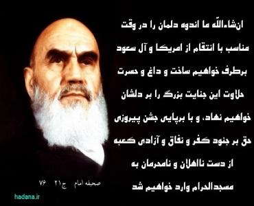 امام خمینی(رح): آل سعود، اسلام اور  قرآن کی سرنگونی کےلئے قرآن پاک چھاپتا ہے