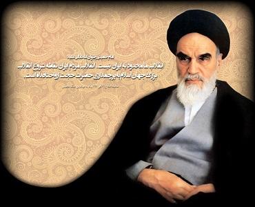امام خمینی[رح] کا جھوٹی خبروں پر رد عمل