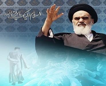 امام خمینی کے افکار میں فلسفہ سیاسی کے جلوے