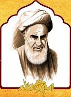 بانی انقلاب اسلامی کا جھوٹی خبروں پر کیا رد عمل تھا؟