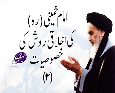 امام خمینی (رہ) کے اخلاقی نظریئے کی حقیقت