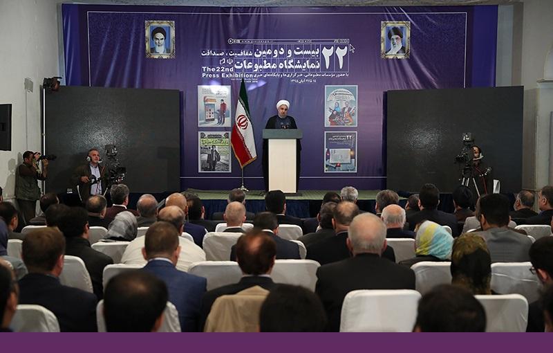 صدر اسلامی جمہوریہ ایران، حسن روحانی، ۲۲ویں ذرائع ابلاغ نمائشگاہ کے دورے پر/۲۰۱۶ء