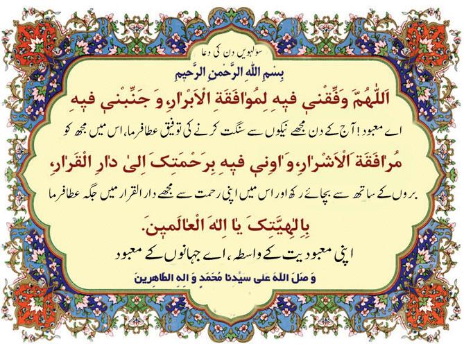 رمضان المبارک کے سولہویں دن کی دعا
