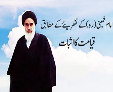 امام خمینی(ره) کے نظریئے کے مطابق قیامت کا اثبات