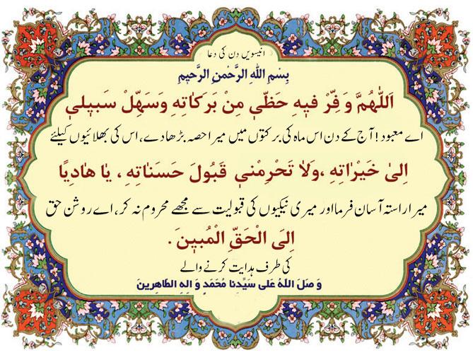 رمضان المبارک کے انیسویں دن کی دعا
