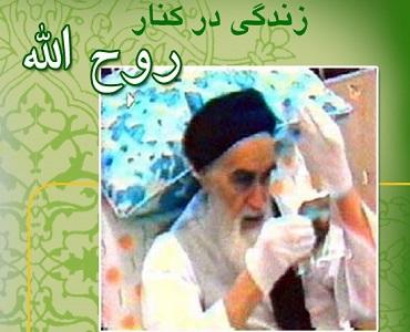 امام خمینی[رح] کی جوانوں سے توقعات