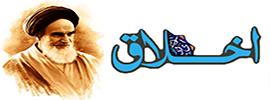 امام خمینی(ره)  کی اخلاقی تفکر اور روش