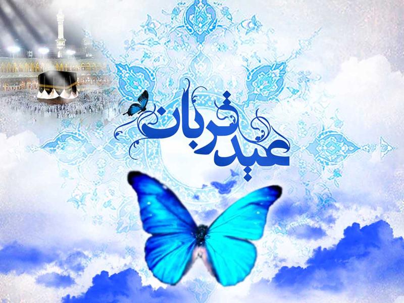 عید الاضحی المبارک [عید قربان] کے موقع پر ہم تمام امت اسلام کو مبارک باد پیش کرتے ہیں۔