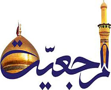 مرجعیت لوگوں  کی امامت و قیادت کی اسلامی ذمہ داری
