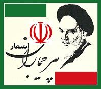 اے خمینی! اے حسینی! اے امام انقلاب!