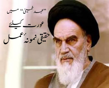 عہد خمینی