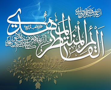 امام  خمینی(ره) کے نظریات میں  انتظار کی ثقافت