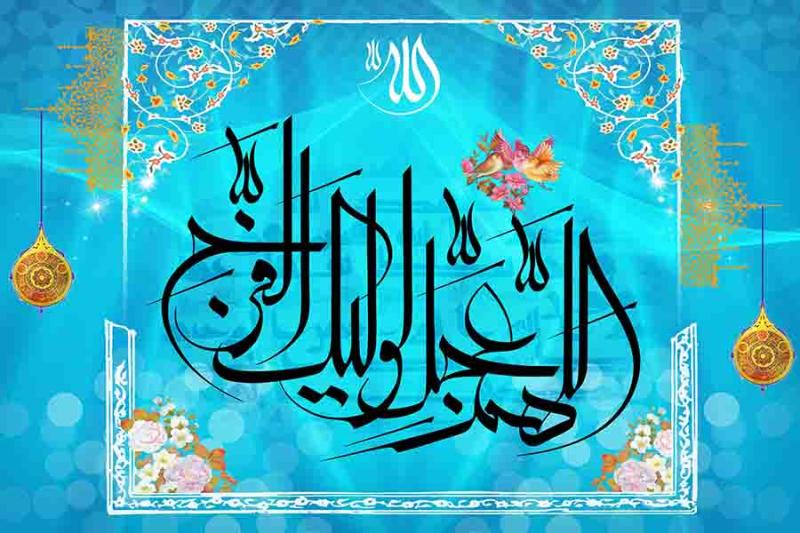 امام خمینی(ره): حضرت امام زمانہ(ع) دنیا کو عدل و انصاف سے بھر دیں گے (صحیفہ امام، ج٢٠،ص١٩٧)