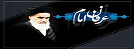 امام خمینی  (ره) کا مکتب عرفانی