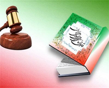 اسلامی جمہوری ایران کا آئین انقلاب کا ثمرہ ہے