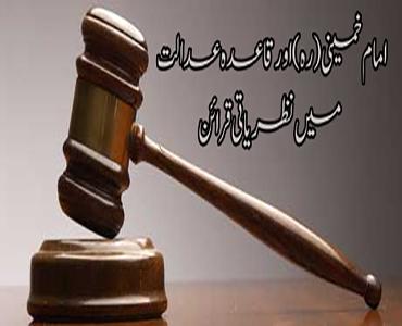 امام خمینی(ره) اور قاعدہ عدالت میں نظریاتی قرائن