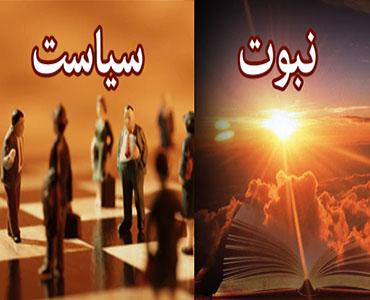 انبیائے کرام (ع)، ائمہ و اولیاء اللہ (ع)کی سیاست میں مداخلت