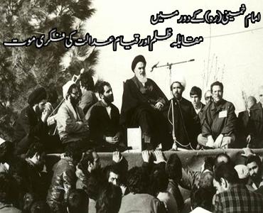 امام خمینی (ره)  کے دور میں مقابلہ ظلم اور قیام عدالت کی فکری موت
