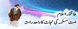 طاقتور اسلام، امت مسلمہ کی نجات کا واحد راستہ