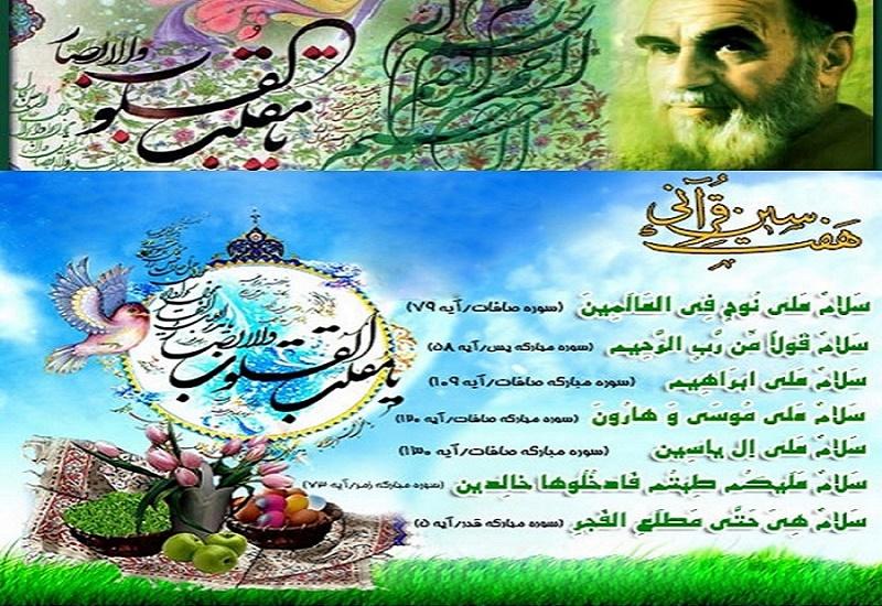 امام خمینی[رح]: پوری امت مسلمہ، تمام مستضعفین عالم اور ایرانی قوم کو نو روز کی آمد، مبارک باد، اور انشاءاللہ نئے سال سب کےلئے خوشیوں کا سال ہو۔