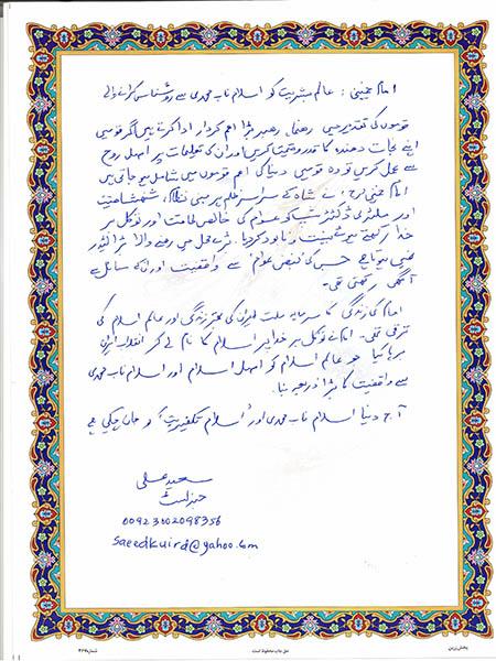 اسلام ناب محمدی سے واقفیت