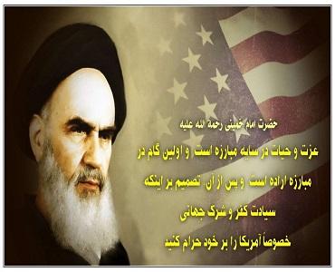 اسلامی انقلاب نے عوام کو استکباری سازشوں سے آگاہ کیا