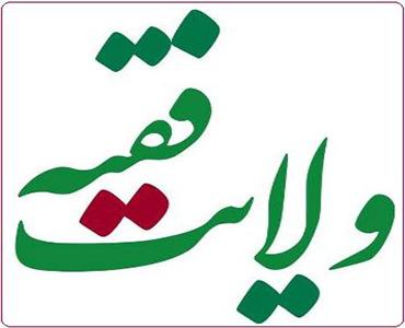 ولایت کی قلمرو امام خمینی(ره) کی فقہی کتب میں