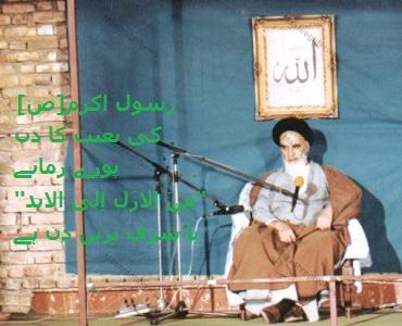 بعثت النبی، امام خمینی کی نظر میں