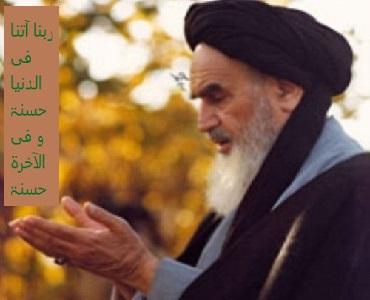 آثار امام خمینی(رح) سے منتخب عرفانی تعلیمات