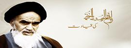امام خمینی(ره)کی قیادت
