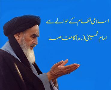 اسلامی نظام کے حوالے سے امام خمینی(ره) کے مقاصد