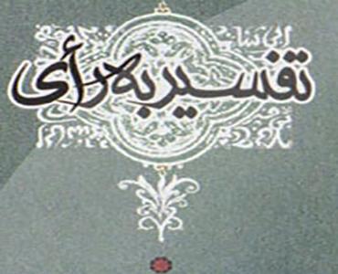 امام خمینی (ره) کی نظر میں تفسیر بالرائے