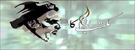 امام(ره) کا مکتب (1)