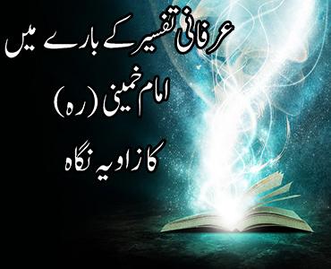 عرفانی تفسیر کے بارے میں امام خمینی(ره) کا زاویہ نگاہ