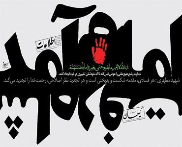 خمینی اور ملت کا قیام، ایرانی شہنشاہیت کا اختتام