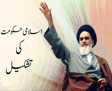 اسلامی حکومت کی تشکیل