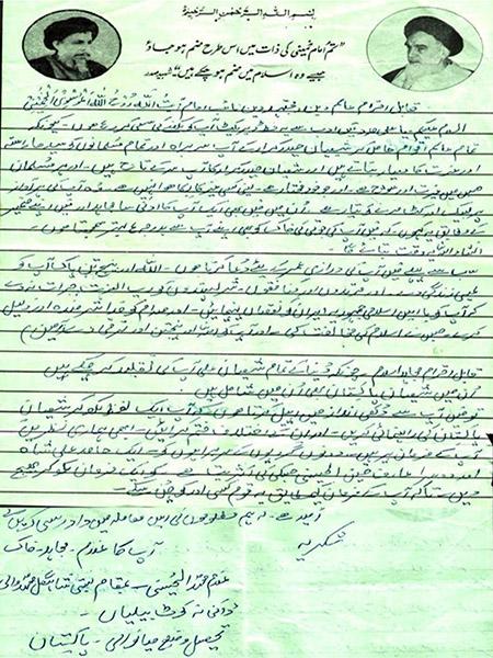 شیعیان پاکستان کی رہنمائی