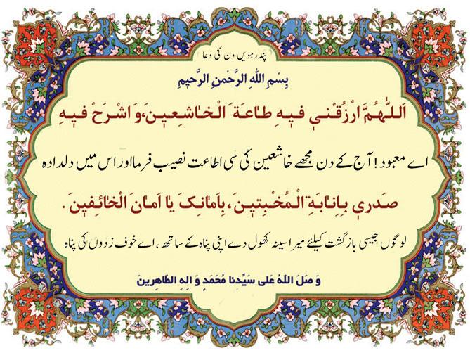 رمضان المبارک کے پندرہویں دن کی دعا
