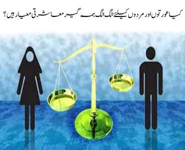 کیا عورتوں اور مردوں کیلئے الگ الگ ہمہ گیر معاشرتی معیار ہیں ؟