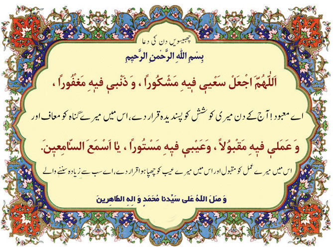 رمضان المبارک کے چھبیسویں دن کی دعا
